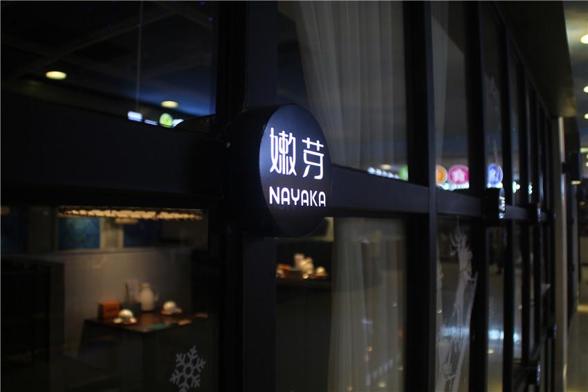 川菜加盟餐厅
